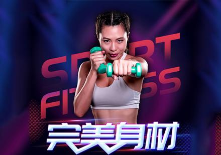 北京健身教練培訓-高級私教課程