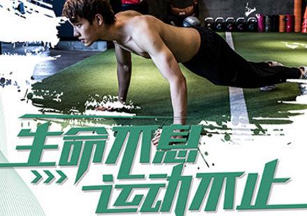 北京健身教練培訓-全能私教課程