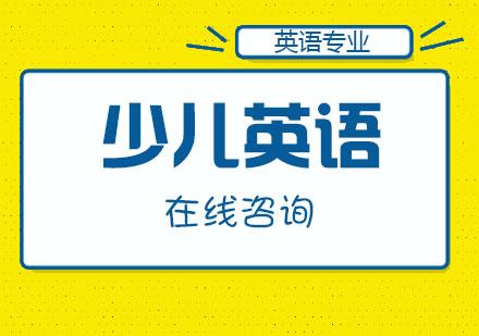 青島少兒英語培訓-3-6歲少兒英語培訓班