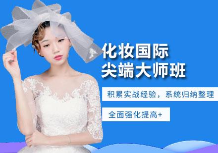 广州化妆师培训-化妆国际尖端大师班