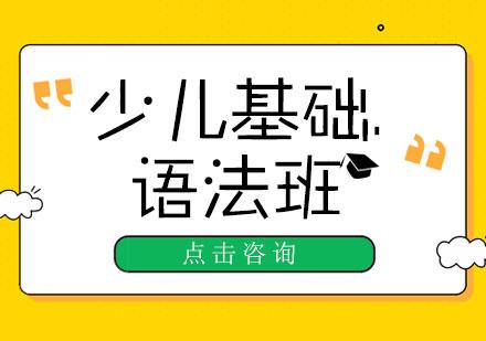 青島少兒英語培訓-少兒基礎語法班