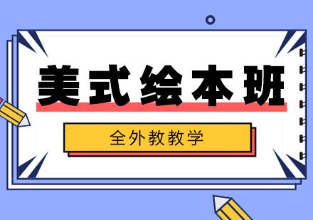 青島少兒英語培訓-全外教美式繪本班