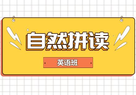 青島少兒英語培訓-自然拼讀英語班