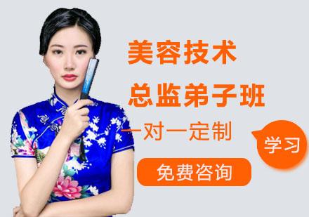 广州美容师培训-美容技术总监弟子班
