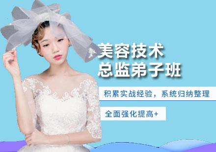 广州美容师培训-美容美甲彩妆综合班