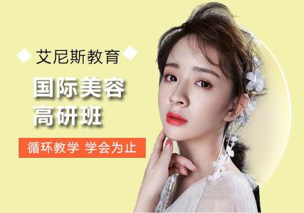 广州美容师培训-国际美容高研班