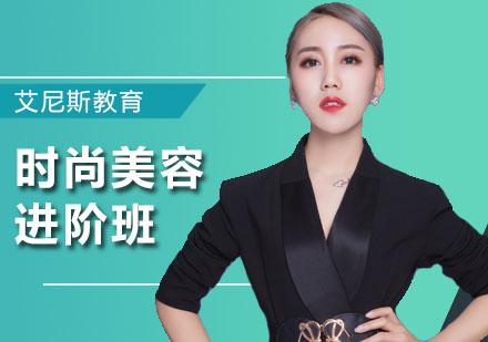 广州美容师培训-时尚美容进阶班