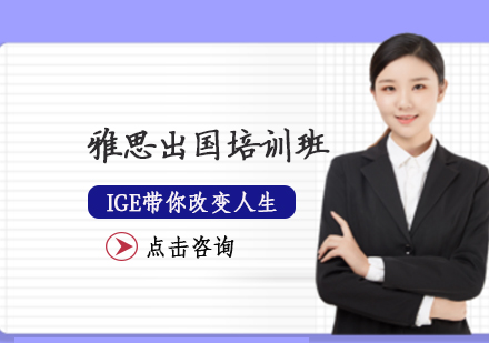 天津雅思培訓-雅思出國培訓班