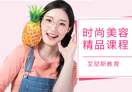 广州美容师培训-时尚美容精品课程
