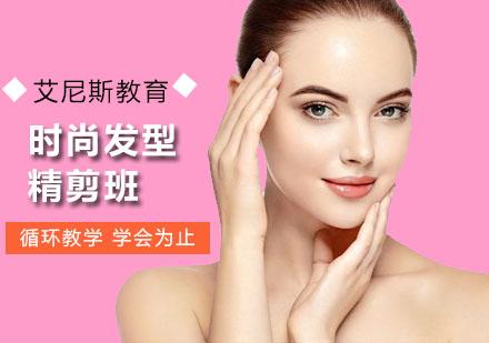 广州美发师培训-时尚发型精剪班