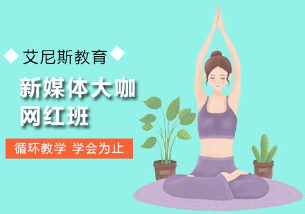 广州美发师培训-新媒体大咖网红班
