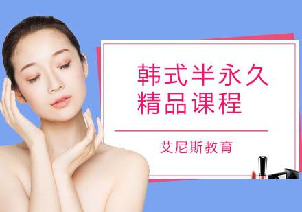 廣州紋繡培訓-韓式半永久精品課程