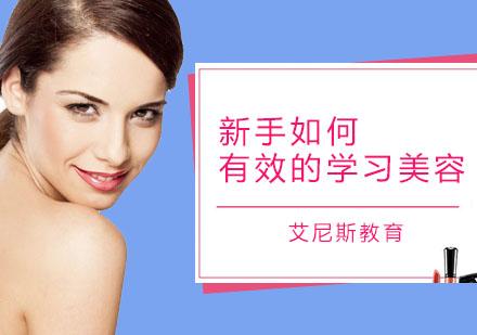 廣州學校新聞-新手如何有效的學習美容