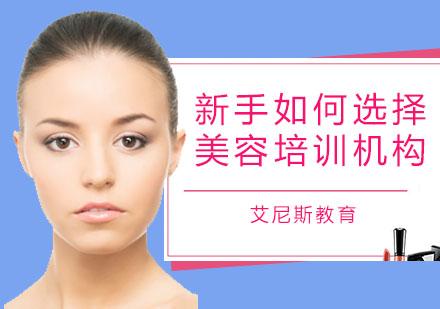 廣州學校新聞-新手如何選擇美容培訓機構