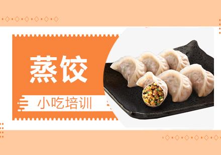 青島烹飪培訓-蒸餃培訓