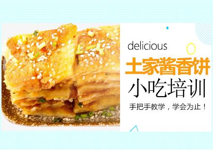 青島土家醬香餅培訓