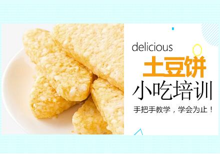 青島土豆餅培訓