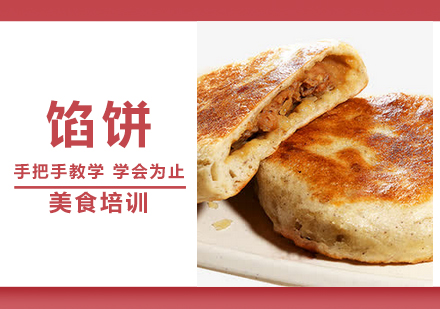 青島餡餅培訓