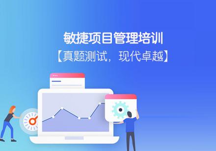 天津ACP培訓培訓-敏捷項目管理培訓班