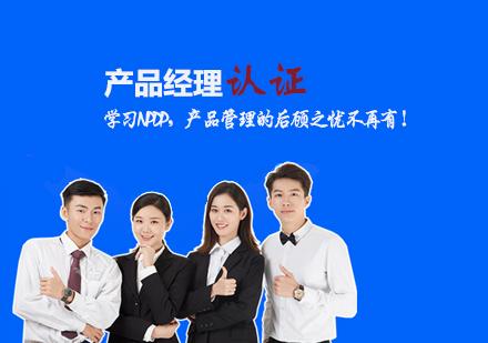 天津NPDP培訓培訓-產品經理認證培訓班