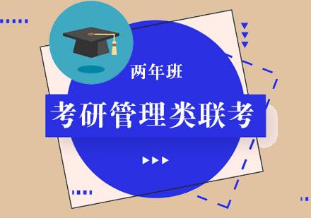 考研管理類聯考輔導兩年班