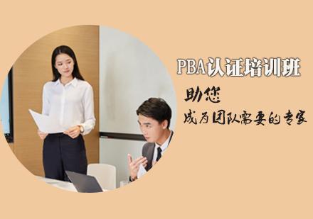 天津PBA培訓培訓-PBA認證培訓班