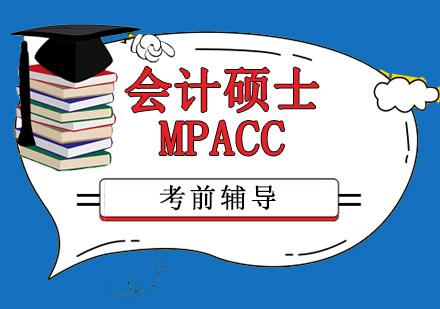 會計碩士MPAcc考前輔導