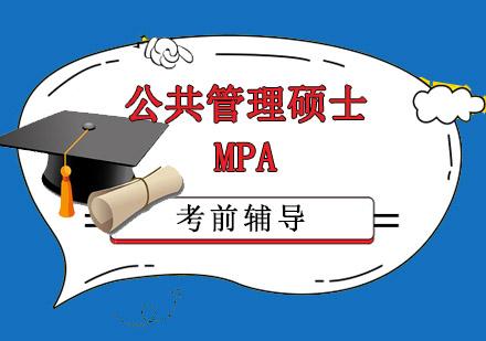 公共管理碩士MPA培訓班