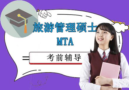 旅游管理碩士MTA專業考研培訓
