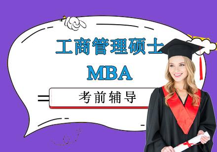 工商管理碩士MBA考前輔導課程