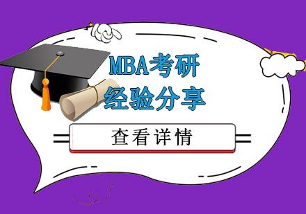 MBA考研經驗分享