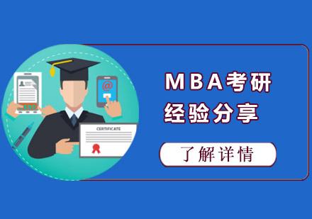 MBA考前輔導課程