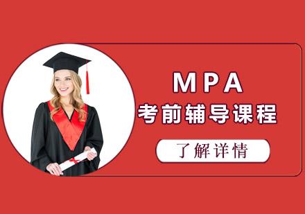 MPA考前輔導課程