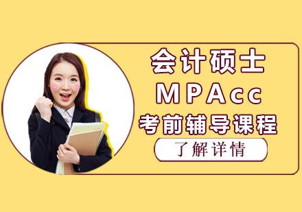 MPAcc考前輔導班