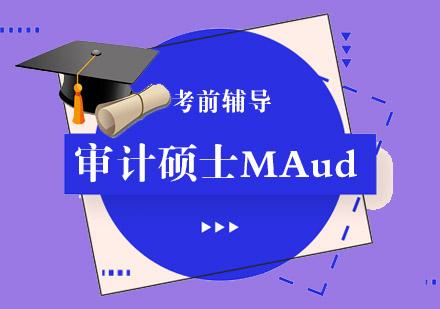 審計碩士MAud考前輔導