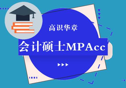 會計碩士MPAcc提前面試輔導班