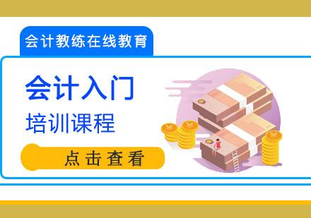 重慶財經會計培訓-會計入門培訓課程