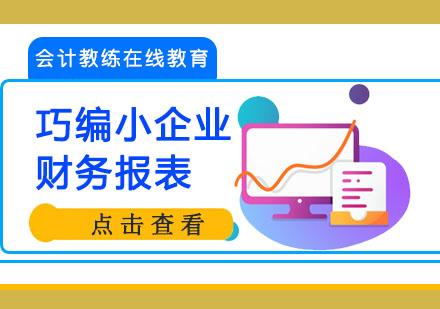 重慶財經會計培訓-巧編小企業財務報表課程