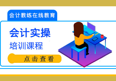 重慶財經會計培訓-會計實操學習培訓班