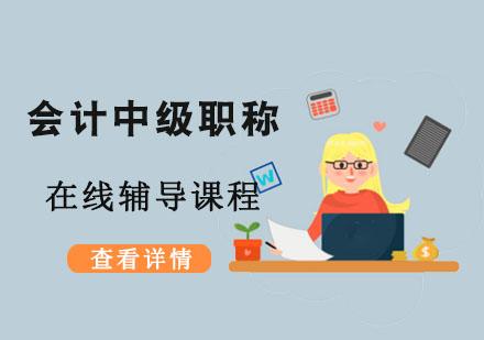 重慶注冊會計師培訓-注冊會計師在線課程