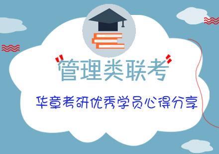 管理類聯考-華章考研優秀學員心得分享