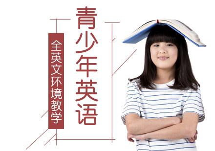 青少年英語培訓課程