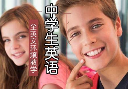 中學生英語培訓課程