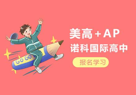上海AP培訓-美高+AP課程