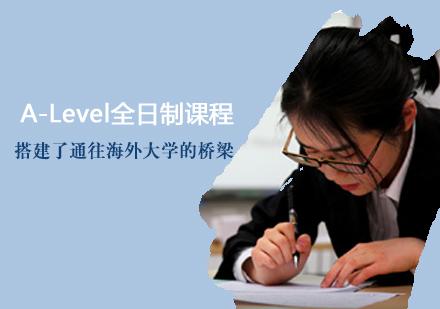 天津A-Level課程培訓-A-Level全日制課程