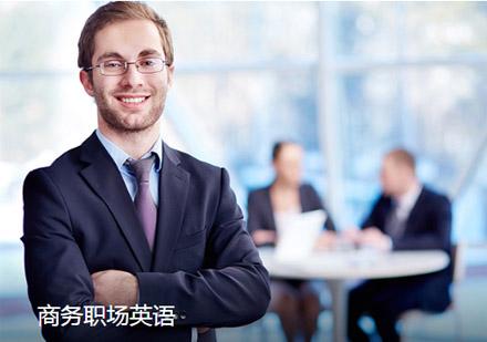 商務職場英語培訓課程