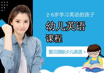 北京幼兒英語培訓-幼兒英語輔導班