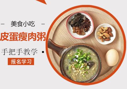 青島烹飪培訓-皮蛋瘦肉粥培訓