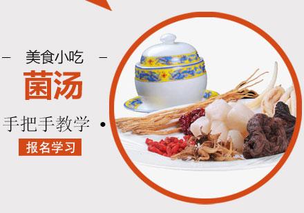 青島烹飪培訓-菌湯培訓