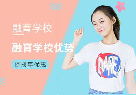上海融育學校優勢